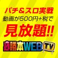 パチンコ・パチスロ動画の必勝本「WEB-TV」