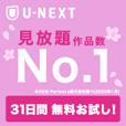 【お試し無料】「U-NEXT」