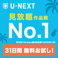 「U-NEXT」(無料お試し会員登録!)