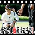 サブカル動画はコチラ!(2000円(税抜)コース)