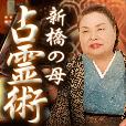 新橋の母◆占霊術