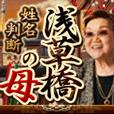 浅草橋の母姓名判断