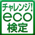 チャレンジ!eco検定(500円(税抜)コース)