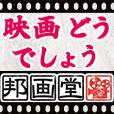 邦画堂(1500円(税抜)コース)