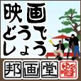 邦画堂(1000円(税抜)コース)