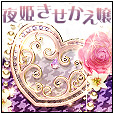 夜姫きせかえ嬢(1000円(税抜)コース・Android)