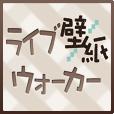 ライブ壁紙ウォーカー(2000円(税抜)コース)