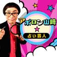アポロン山崎★占い芸人
