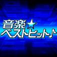 音楽ベストヒット(500円(税抜)コース)
