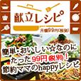 献立レシピ99円(税抜)/献立レシピ100円(税抜)