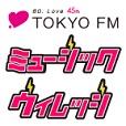 TOKYO FMミュージックヴィレッジ(300円(税抜)コース)