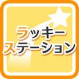 ラッキーステーション(300円(税抜)コース)