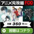 フジテレビオンデマンド「アニメ見放題」(350円(税抜)コース)
