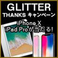 GLITTER Thanks キャンペーン