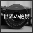 世界の絶景壁紙(500円(税抜)コース)