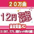 アニメロ(300円(税抜)コース・スマホ用)