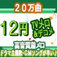 TVメロ(300円(税抜)コース・スマホ用)