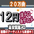洋メロ(300円(税抜)コース・スマホ用)