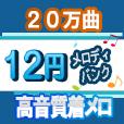 JPOPメロ(300円(税抜)コース・スマホ用)