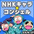 NHKキャラ☆コンシェル(docomo・Android用)