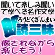 朗読三昧(2000円(税抜)コース)