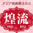 煌流☆ファンリュウ(300円(税抜)コース)