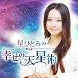 星ひとみ☆幸せの天星術(300円(税抜)コース)