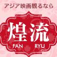 煌流☆ファンリュウ(1000円(税抜)コース)
