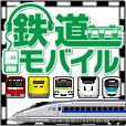 鉄道モバイル
