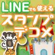 サミーパーク(お試し8円(税抜)次月2000円(税抜)コース)