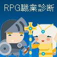 RPGの世界であなたに最も適している職業は?