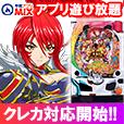 平和アプリDX(500円(税抜き)コース・スマホ用)