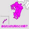 あなたは九州のどの県?