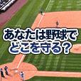 あなたは野球でどこを守る?