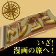 トレコミ(300円(税抜)コース)