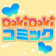 DokiDokiコミック(300円(税抜)コース)