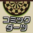 コミックダーツ(300円(税抜)コース)