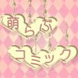 萌らぶコミック(500円(税抜)コース)