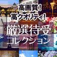 厳選待受コレクション(300円(税抜)コース・スマホ用)
