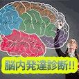 あなたの脳内で発達しているのはどこ!?脳内発達診断!
