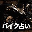 あなたをバイクに例えると?バイク占い