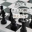 あなたをチェスの駒に例えると?