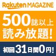 楽天マガジン 31日間お試し無料のポイント対象リンク