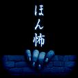 意味が分かると怖い話7 -祷(とう)-
