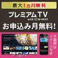 プレミアムTV with U-next(お試し無料次月980円(税抜)コース)