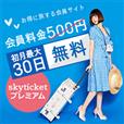 【お試し無料】【今すぐコインGET】skyticketプレミアム(お試し無料次月以降500円(税抜)コース)