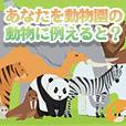 あなたを動物園の動物に例えると?