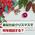 あなたはクリスマスで何を担当する?
