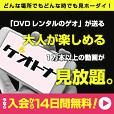 ゲオトナ(お試し無料15日目以降月額980円(税抜)コース)