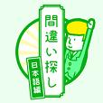 間違い探し~日本語編~
